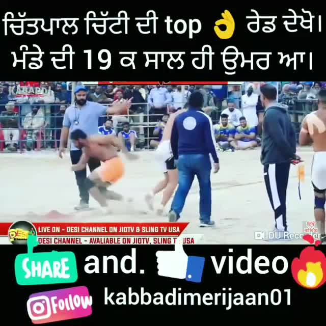 🤼 ♂ ਕੱਬਡੀ 👉 jagge Randhawe de 👌siRrraa RaiD💪😘 video Mr