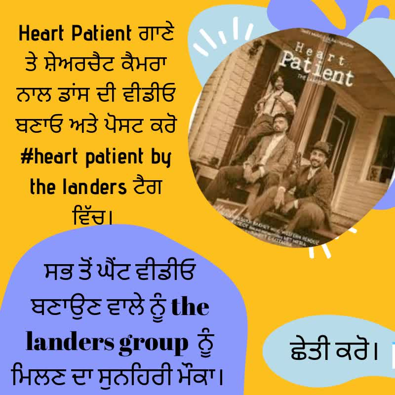 heart patient by the landers - ShareChat