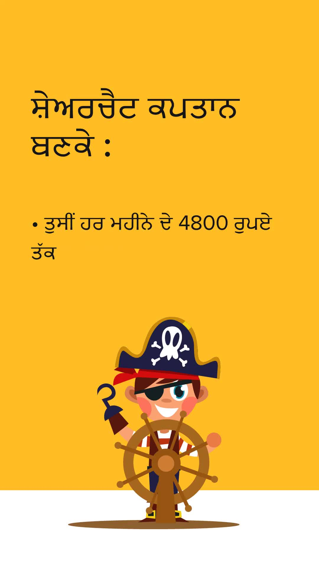 ✨ਮੈਂ ਹਾਂ Sharechat Captain ✨ - ShareChat